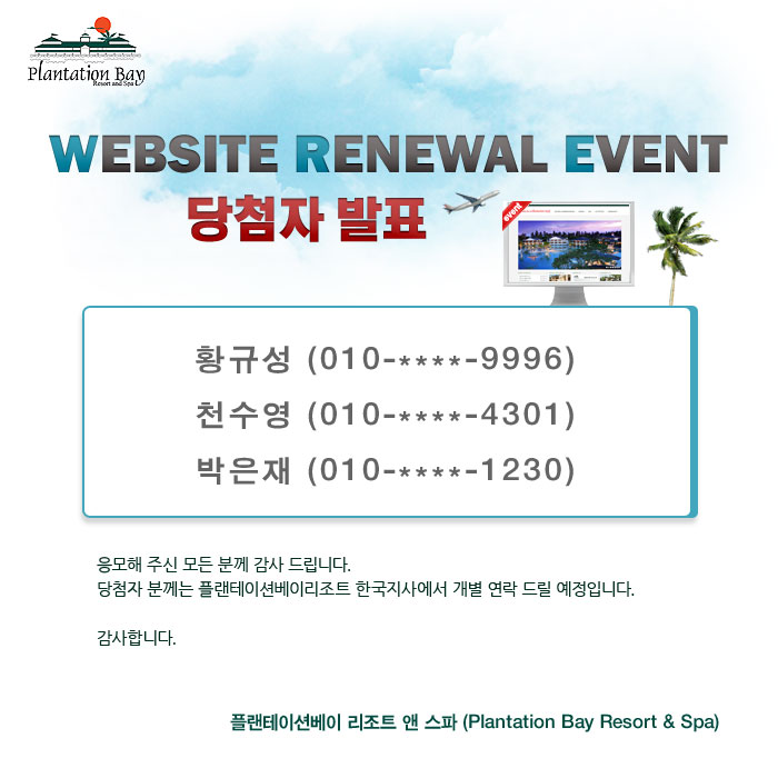WEBSITE-RENEWAL-EVENT-당첨.jpg